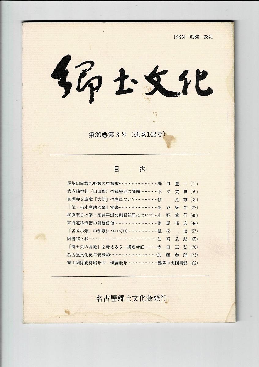 郷土文化 通巻142号