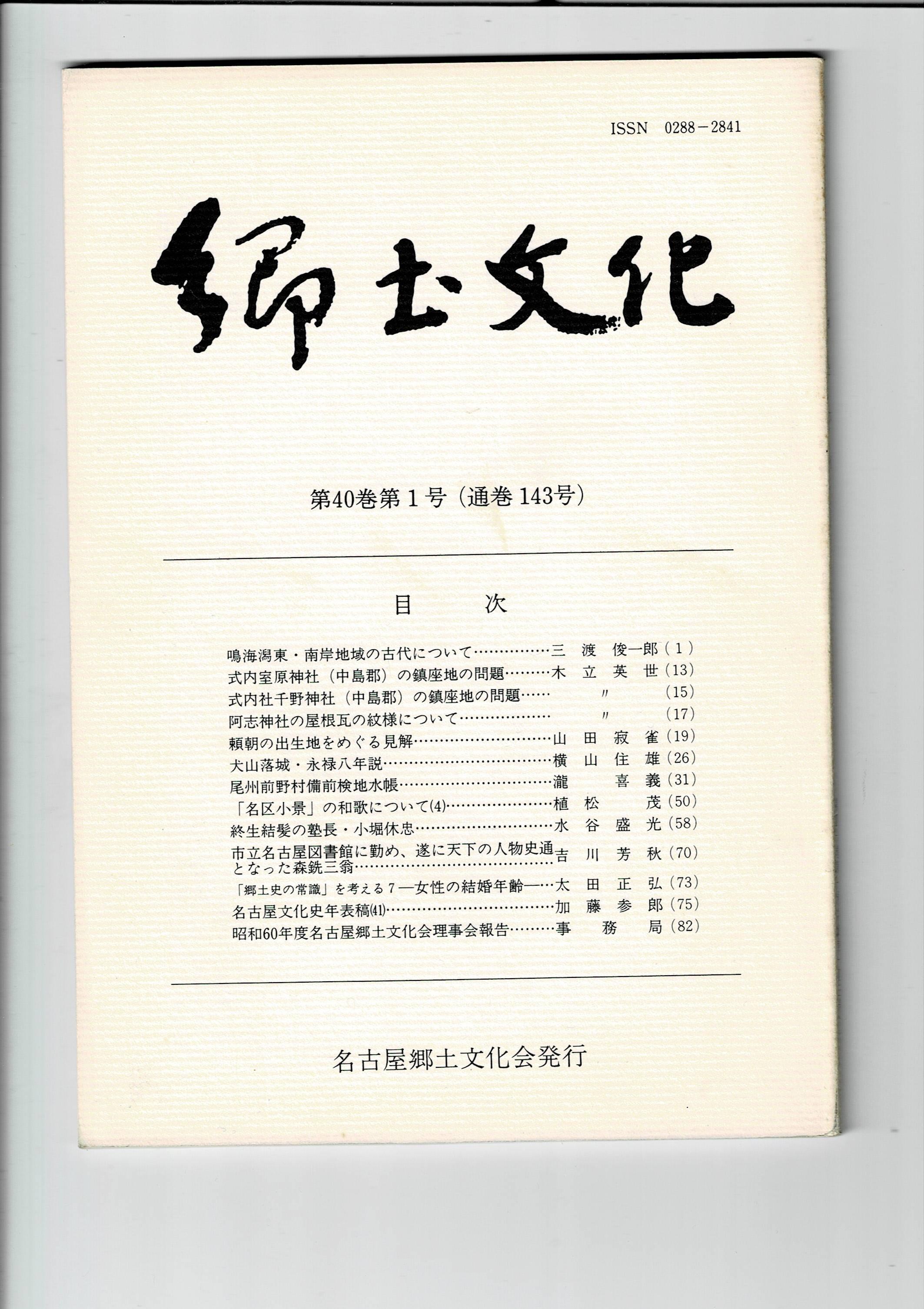 郷土文化 通巻143号