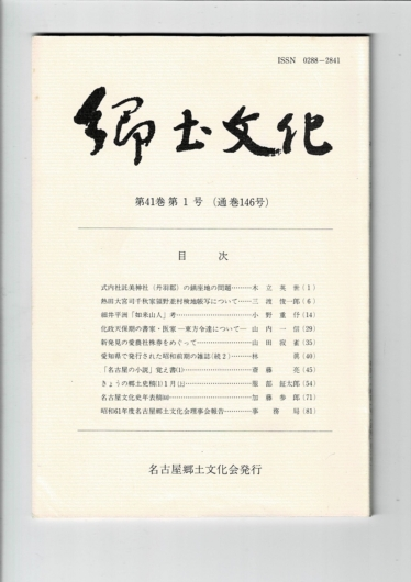 郷土文化 通巻146号