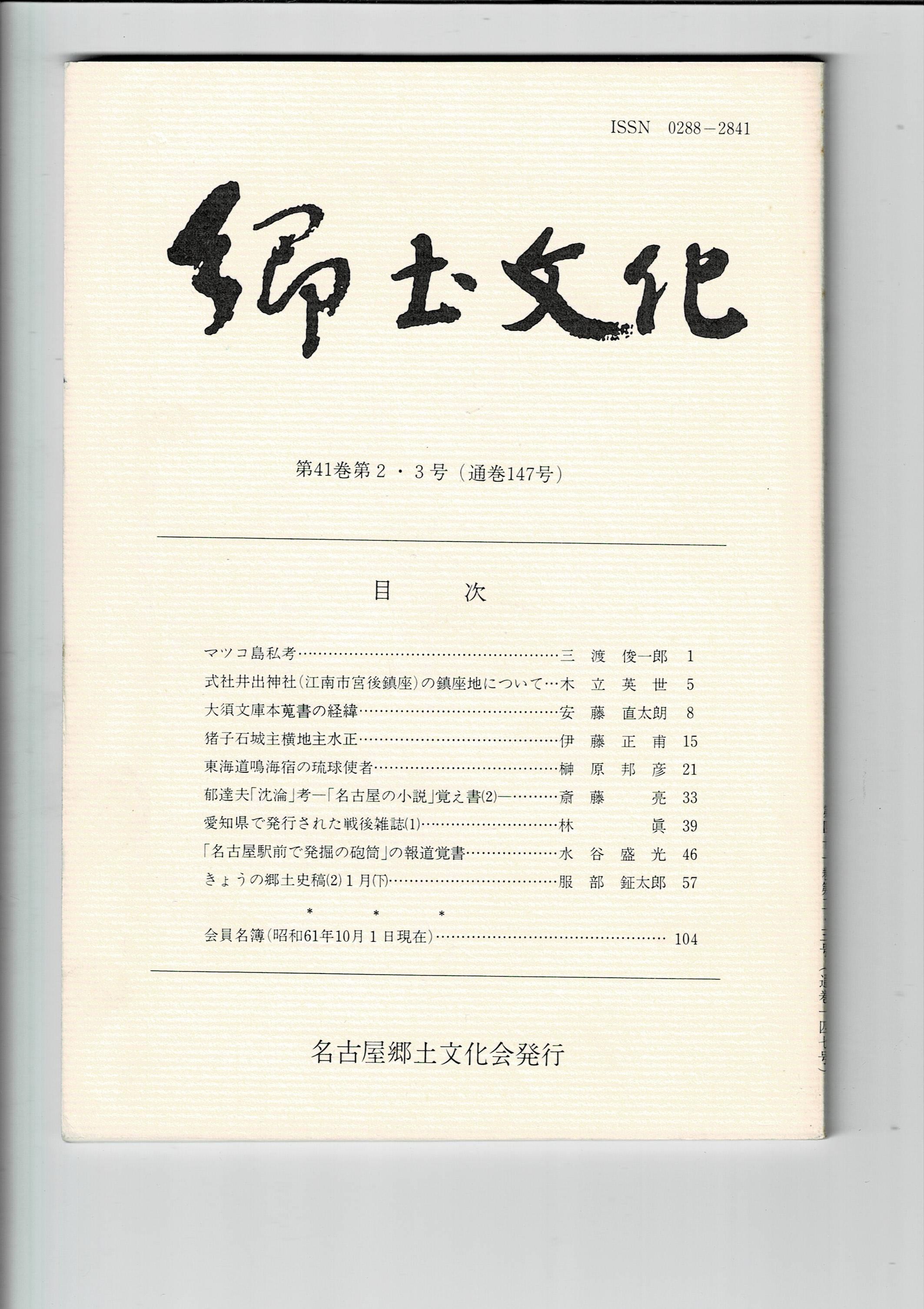 郷土文化 通巻147号