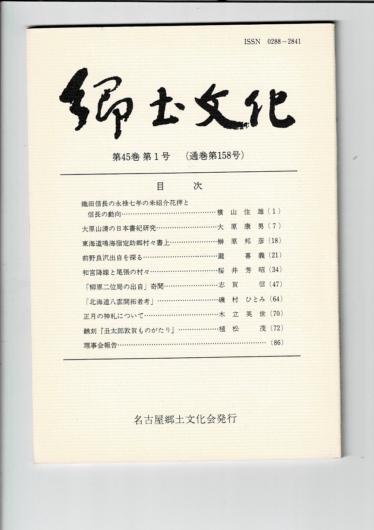 郷土文化 通巻158号
