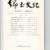 郷土文化 通巻159号