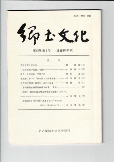 郷土文化 通巻160号