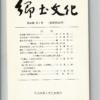 郷土文化 通巻161号