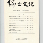 郷土文化 通巻173号