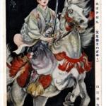 馬上の武田伊那丸 (天馬侠絵葉書1)少年倶楽部賞 山口将吉郎画