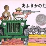 あふりかのたいこ (こどものとも傑作集 31)