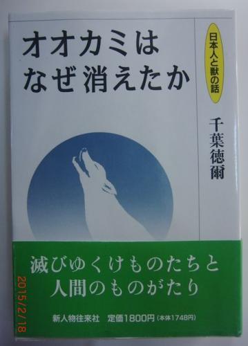 オオカミはなぜ消えたか―日本人と獣の話
