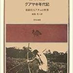 グアヤキ年代記―遊動狩人アチェの世界