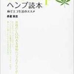 ヘンプ読本―麻でエコ生活のススメ