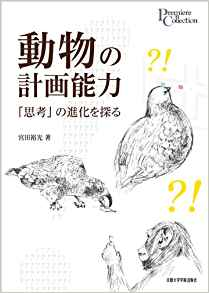 動物の計画能力「思考」の進化を探る