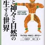 古代ハワイの世界観 人と神々と自然の共生する世界