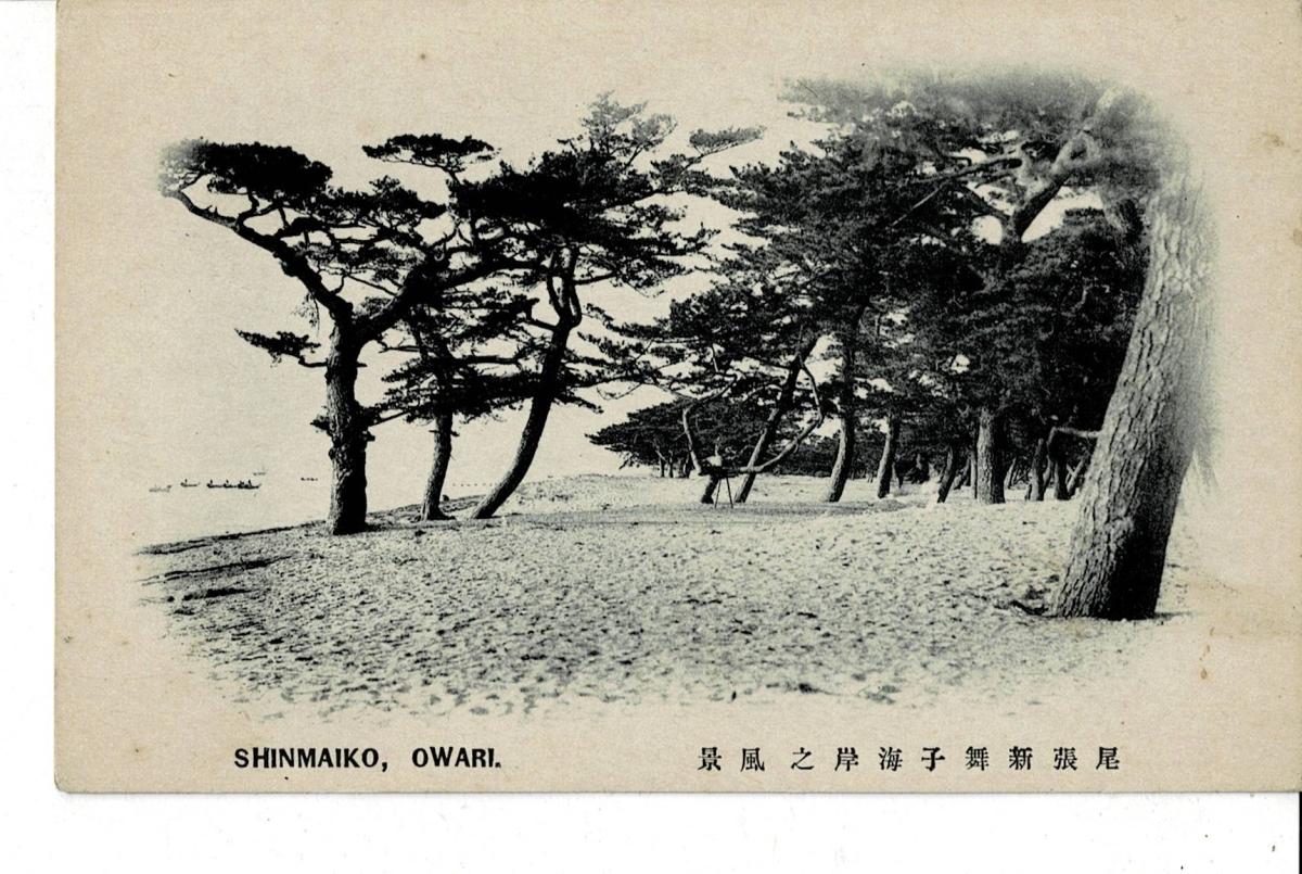 尾張新舞子海岸の風景 SINMAIKO, OWARI