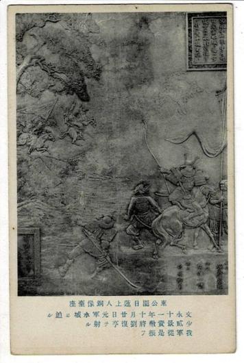 日蓮上人銅像台座 元軍
