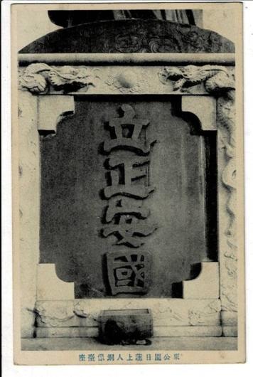 日蓮上人銅像台座 立正安国