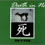 死―宮崎学写真集