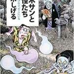 水木サンと妖怪たち