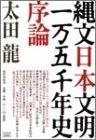 縄文日本文明一万五千年史序論