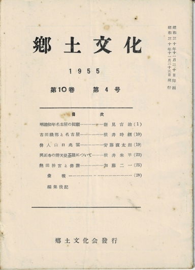 郷土文化 第10巻第4号