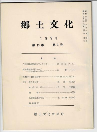 郷土文化 第13巻第3号