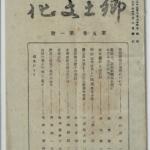 郷土文化 第5巻第1号