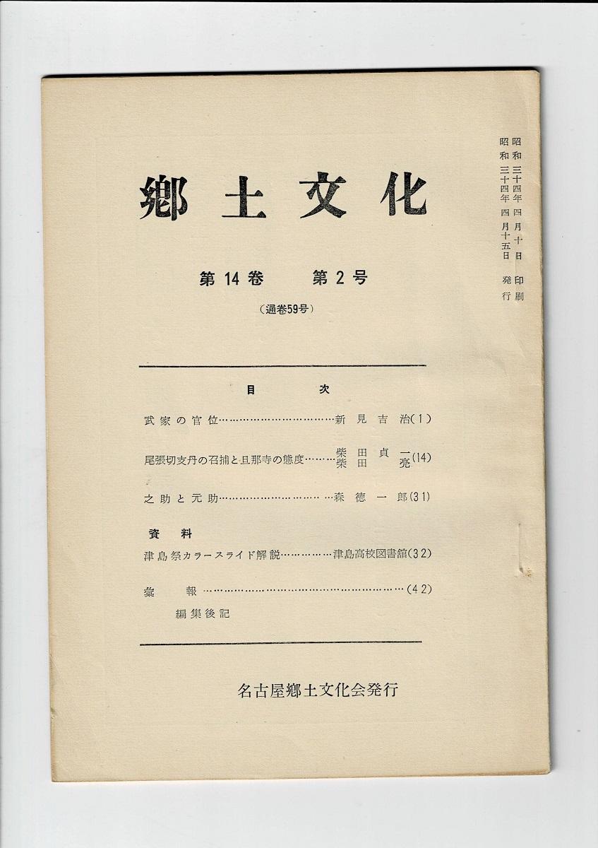 郷土文化 通巻59号