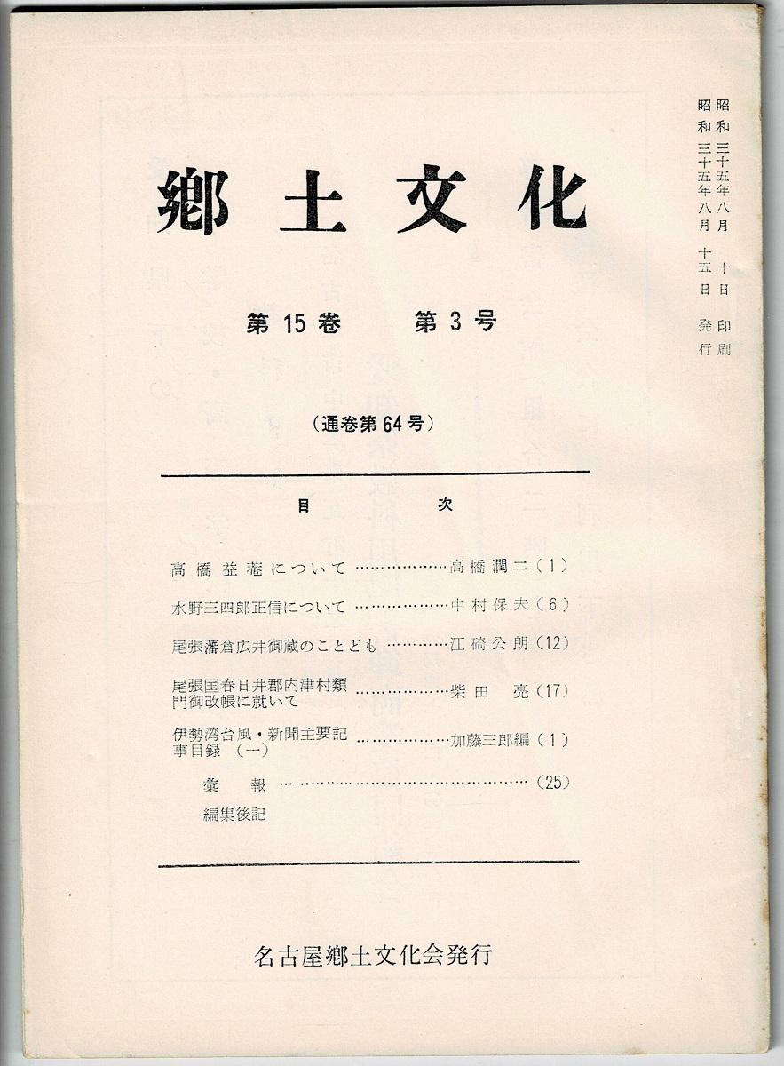 郷土文化 通巻64号