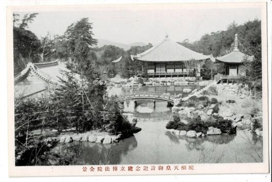 醍醐天皇御諱記念建立傳法院全景1