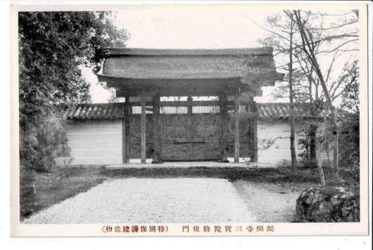 醍醐寺三寶院勅使門
