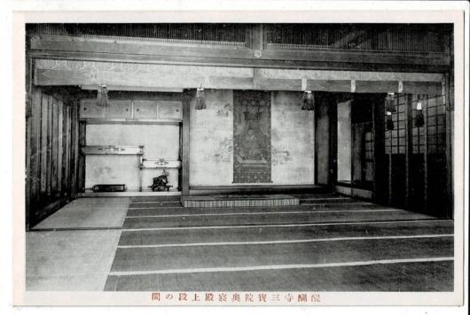 醍醐寺三寶院奥寝殿上段の間