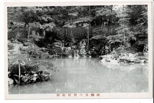 醍醐寺三寶院庭園
