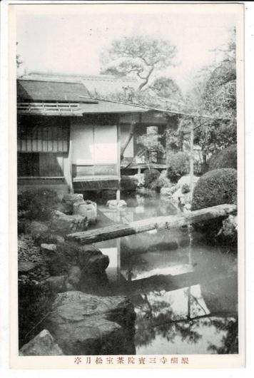 醍醐寺三寶院茶室松月亭