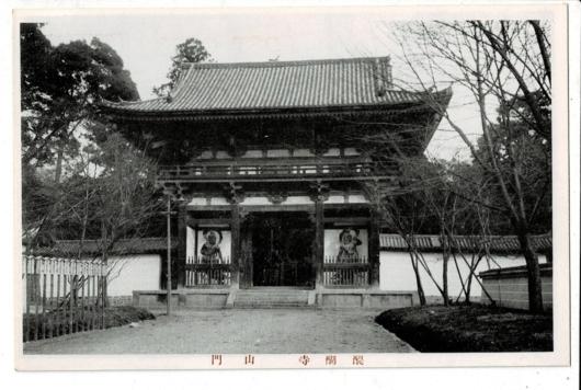 醍醐寺 山門