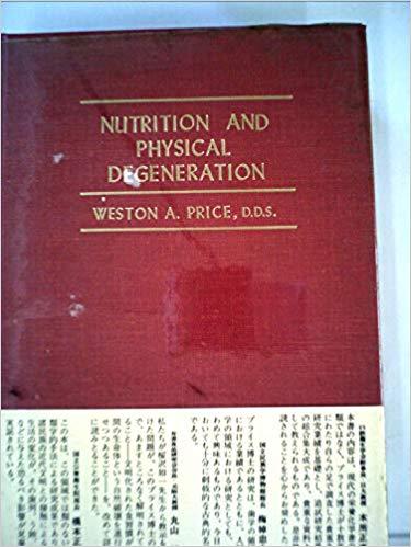 食生活と身体の退化―未開人の食事と近代食・その影響の比較研究