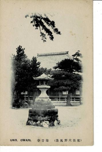 (尾張大野風景) 海音寺 ONO OWARI