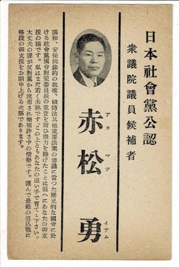 選挙はがき 日本社会党公認 赤松勇 昭和27年9月5日