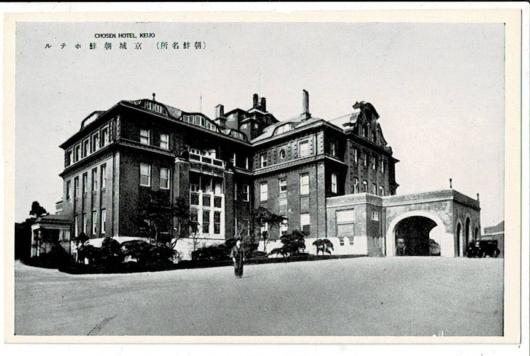 京城朝鮮ホテル