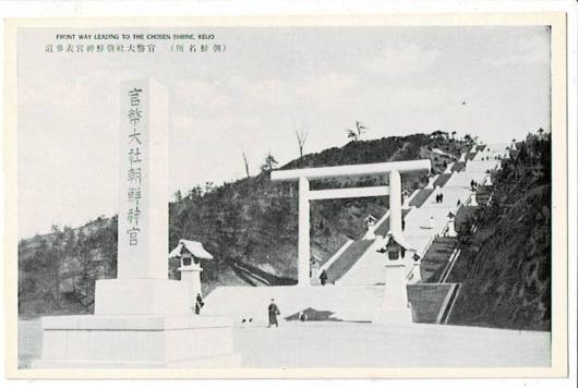 官幣大社朝鮮神宮表参道