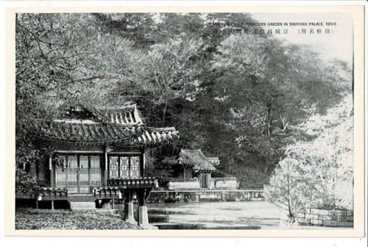 京城昌徳宮秘園ノ一部