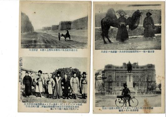北京・コサック兵・蒙古・大連大和ホテル