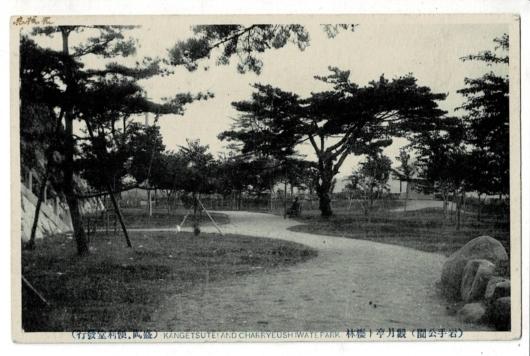 岩手公園 観月亭ト桜林