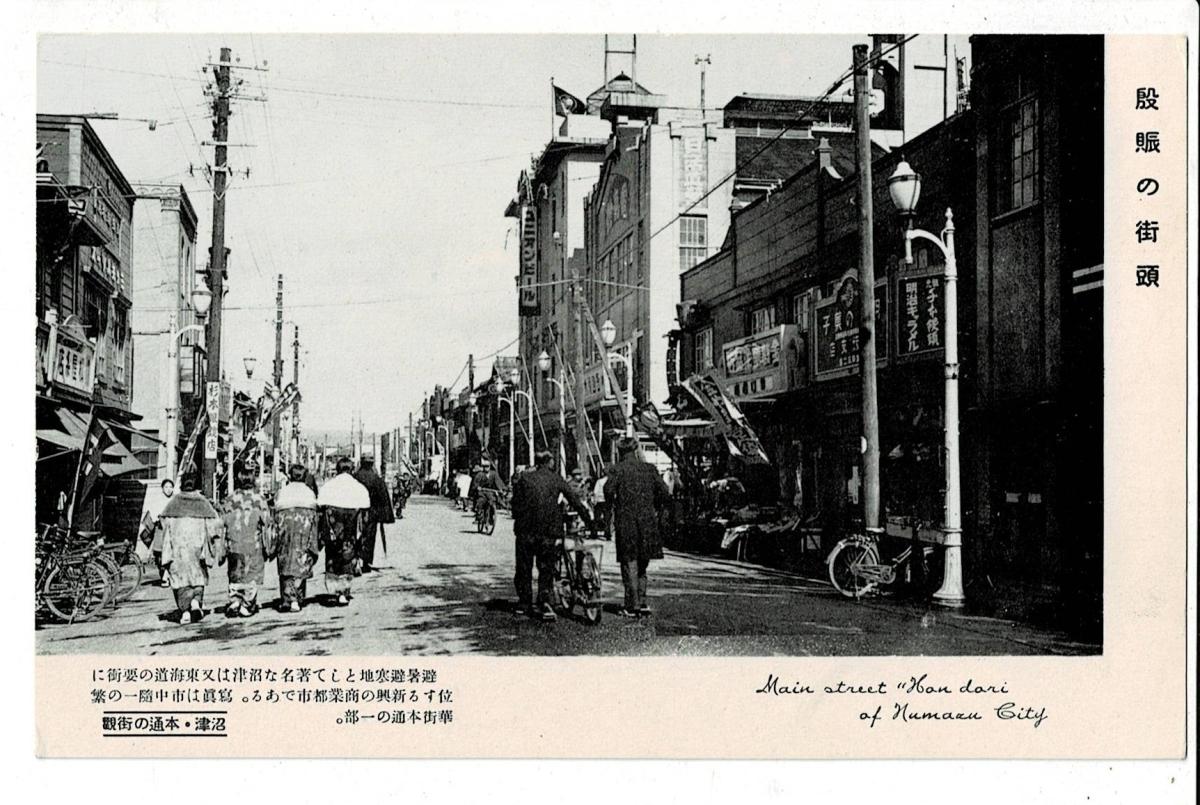 殷賑の街頭 沼津・本町の街観