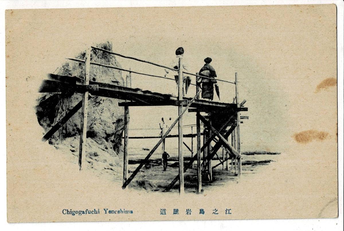 江之島岩屋道