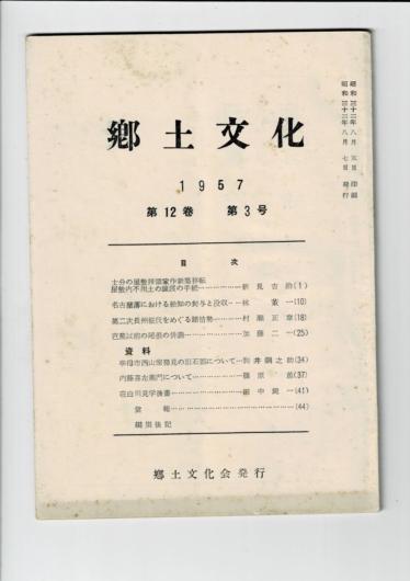 郷土文化第12巻第3号