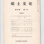 郷土文化 通巻62号