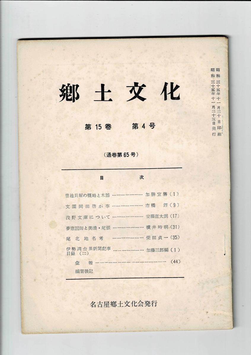 郷土文化通巻第65号