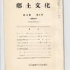郷土文化通巻61号