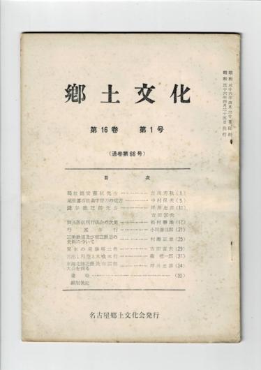 郷土文化 通巻66号