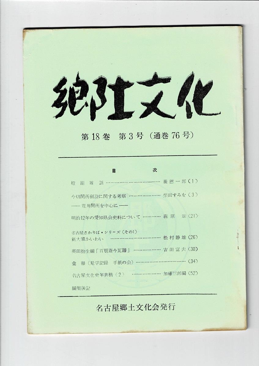 郷土文化 通巻76号