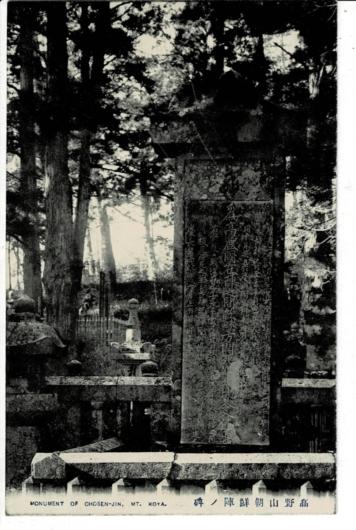 高野山朝鮮陣ノ碑
